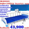 KTB 0153-E1 โปรโมชั่นเตียงผู้ป่วย 3 ไกร์ไฟฟ้าราคาถูก